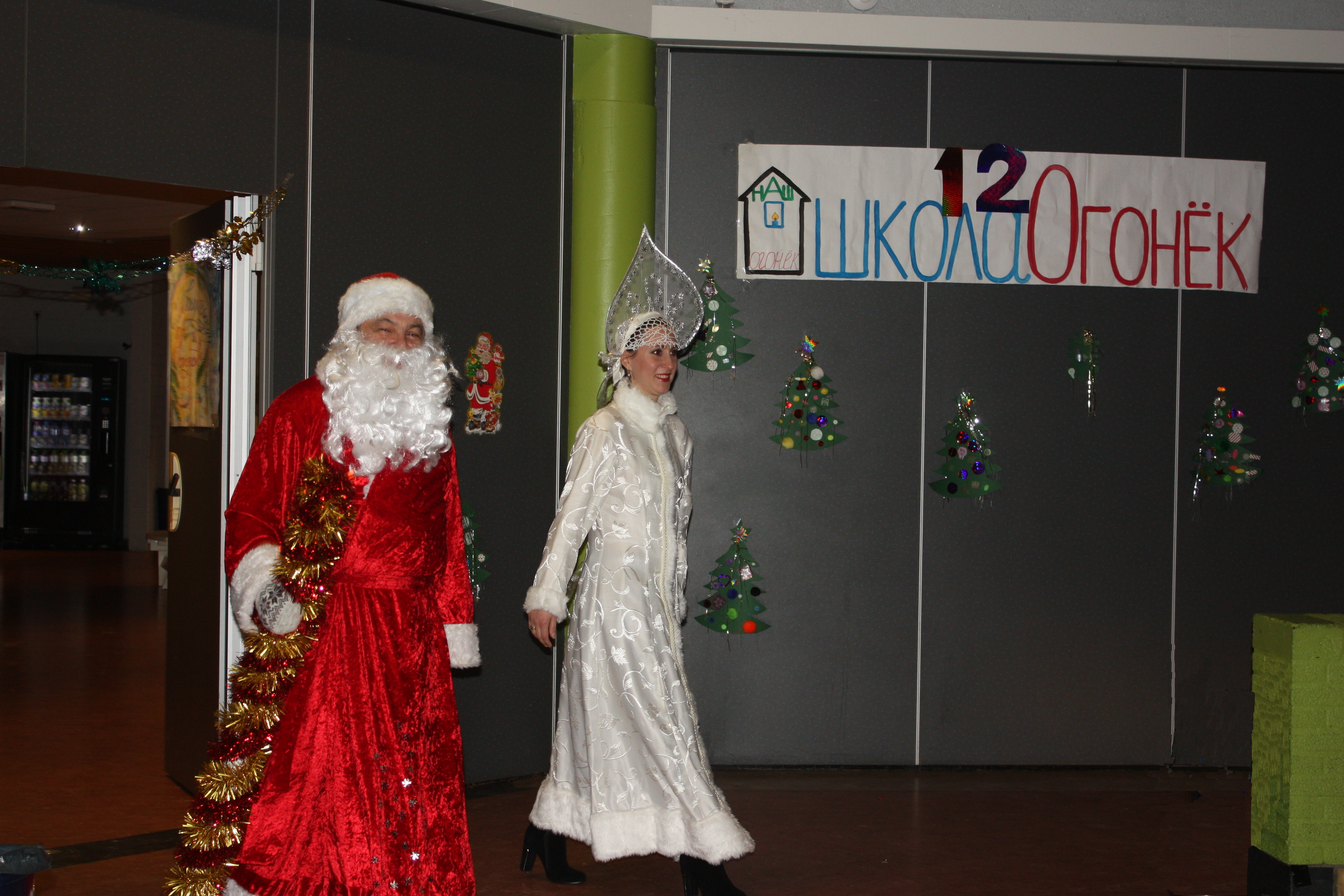 на праздник приехали Дед Мороз и Снегурочка