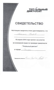 diktant0002