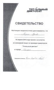diktant0003