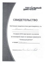 diktant0005
