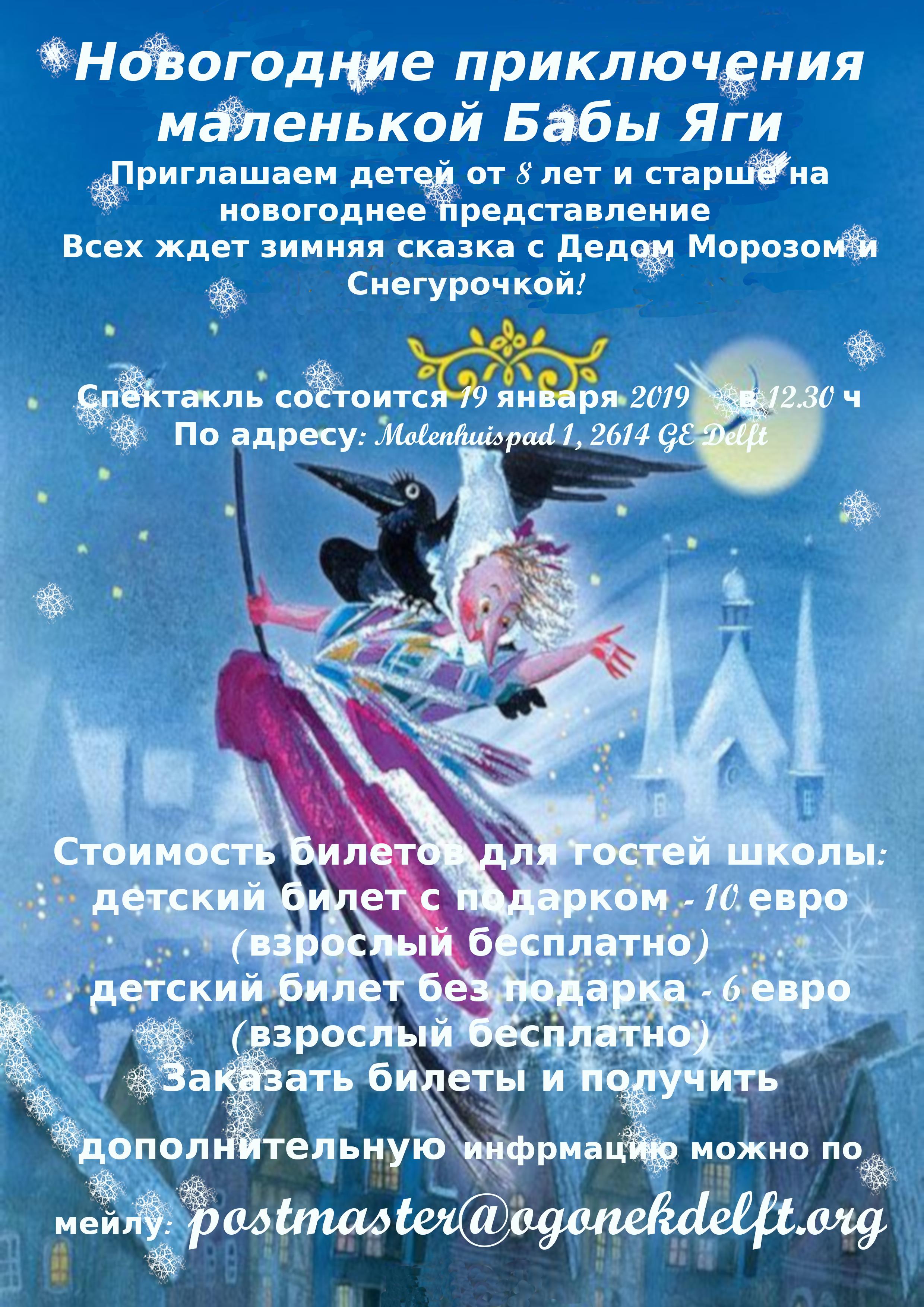 Билеты на детские спектакли бесплатно цены на билеты в донецкий драматический театр